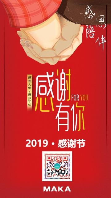红色温馨拉手感恩节海报设计