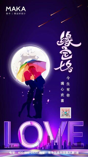 简约大气缘定七夕情人节海报