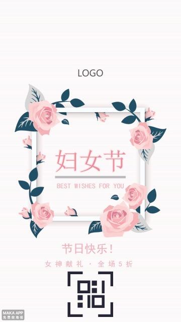 小清新三八妇女节活动促销商家推广通用