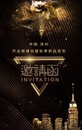 黑金新店推广开业邀请新品发布会加盟招商会议邀请函