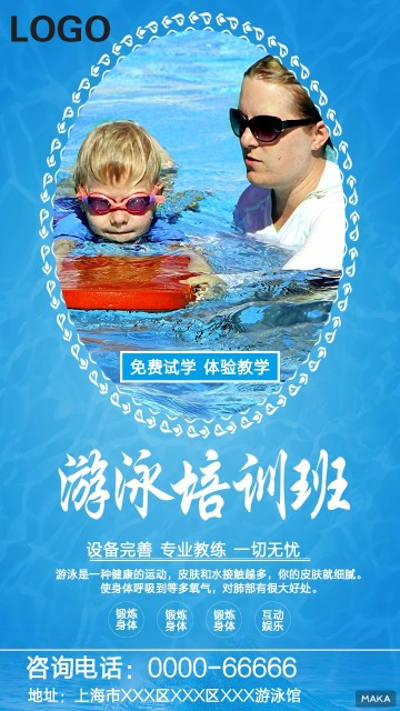 游泳培训班 暑期招生 游泳馆