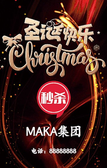 圣诞节/圣诞/圣诞促销/活动促销/动态/节日促销/打折/优惠/秒杀价/圣诞快乐