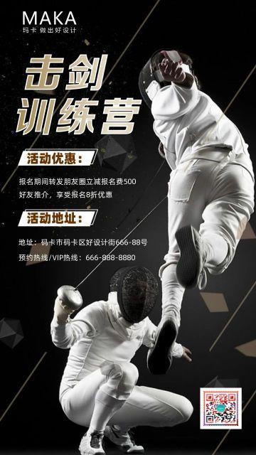 炫酷扁平简约击剑训练招生宣传海报