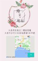 甜蜜春漾 桃花绽放 粉色婚礼邀请函