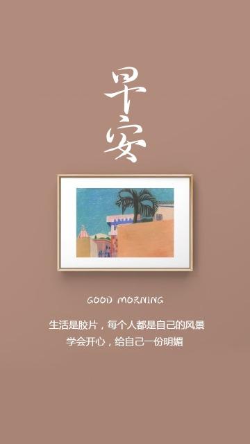 文艺小清新早安问候早安日签图