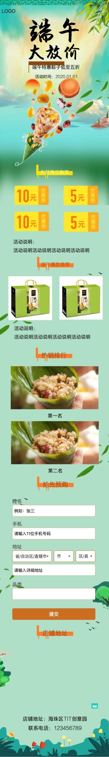 端午节中国风古风百货零售食品粽子促销推广单页