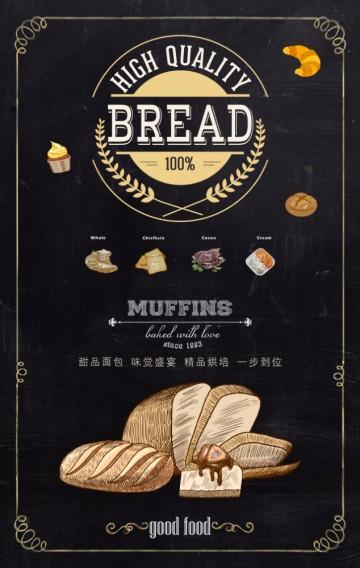 面包/烘焙/糕点/小蛋糕/面包店新品推荐/商铺宣传