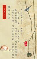 小暑 二十四节气科普 传统习俗科普 夏季中国风