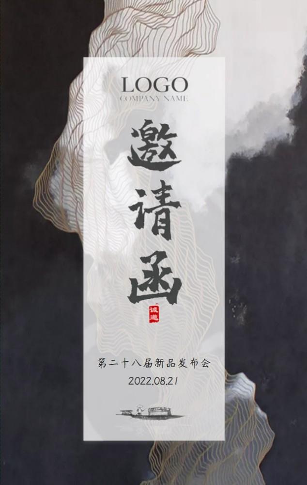 高端大气中国风水墨邀请函活动会议新品发布
