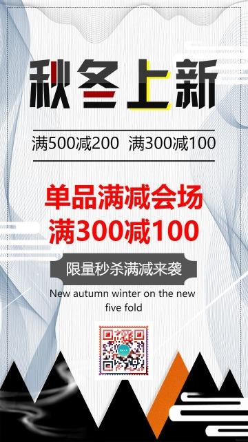 简约时尚秋冬新品上新促销