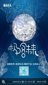 蓝色科技风宣传极客未来科技系列海报