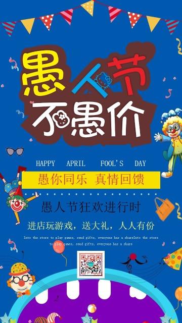 蓝色卡通手绘4.1愚人节店铺促销活动宣传海报