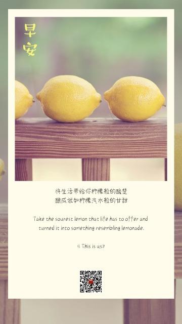 小清新柠檬早安/日签/励志语录/心情语录