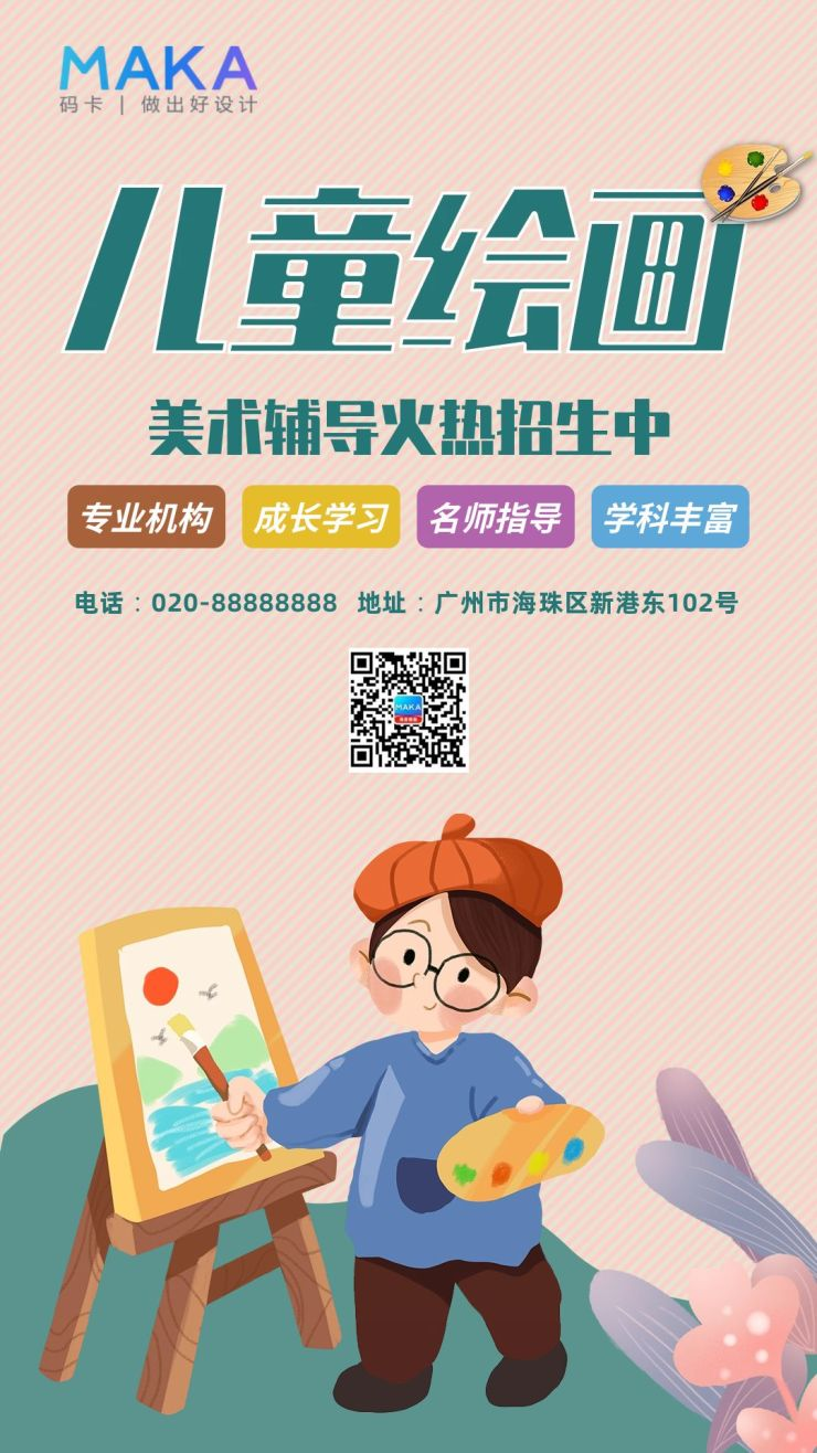 儿童绘画艺术招生培训宣传通用海报