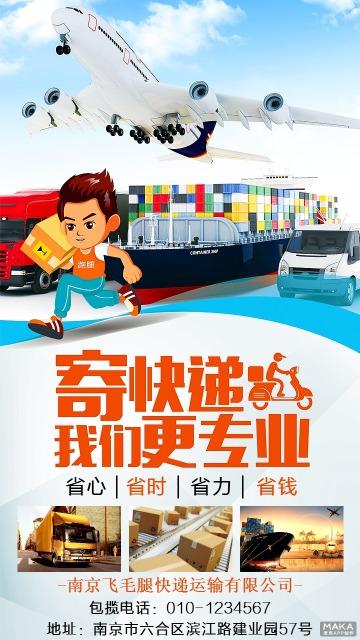 物流货运快递托运货运相关行业手机推广公司宣传优惠活动