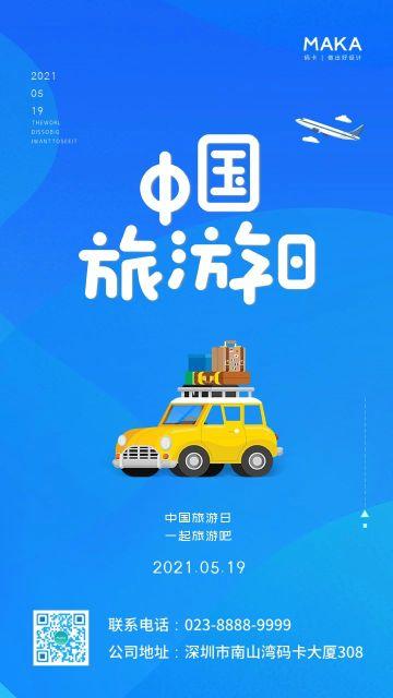 蓝色简约风格中国旅游日宣传海报