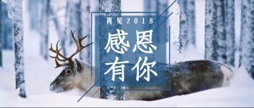 再见2018元旦跨年公众号首图清新文艺风