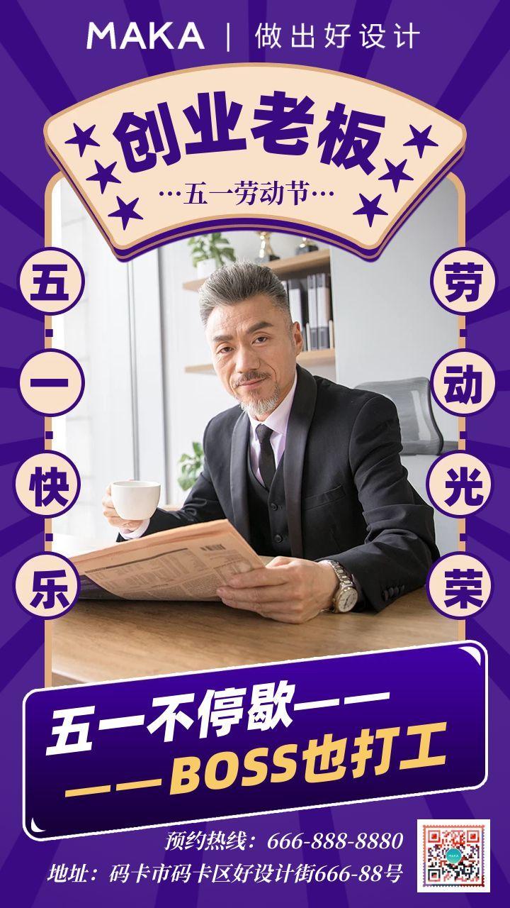 紫色简约风五一劳动节致敬劳动者系列海报