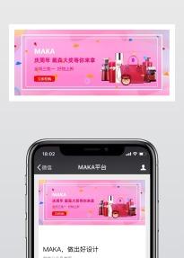 店庆周年庆开业新品发布会周年庆电商天猫淘宝双十一手绘风微信公众号首图