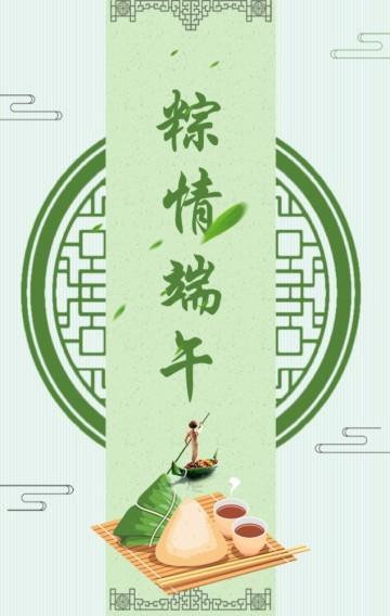 浓情端午手绘 端午节活动 端午促销 龙舟 粽子 促销活动