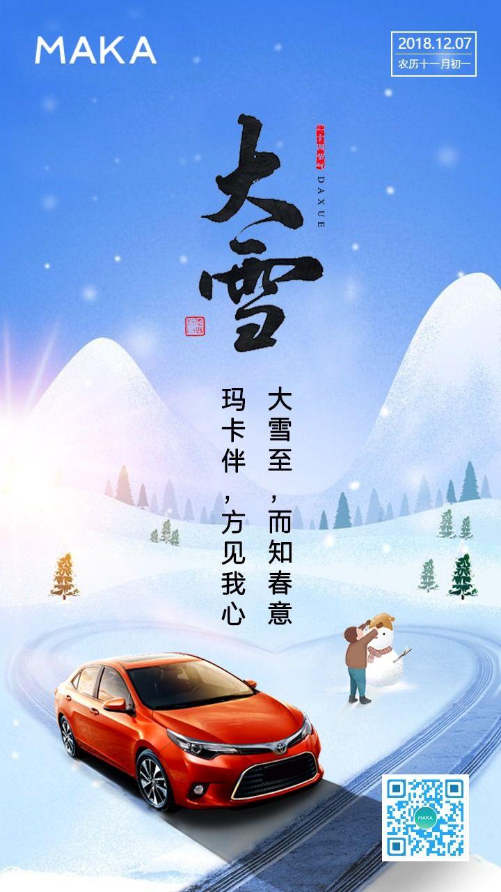 蓝色卡通手绘大雪节气日签手机海报