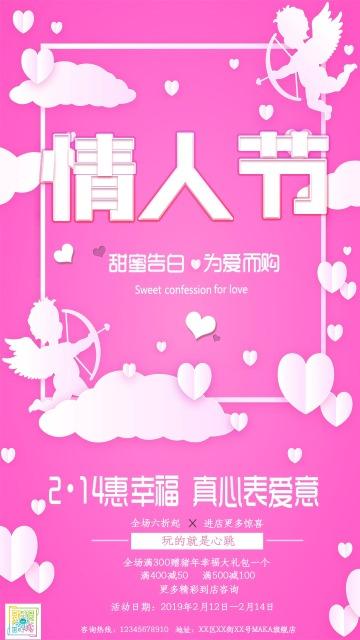 清新文艺粉色唯美浪漫情人节产品促销活动宣传海报
