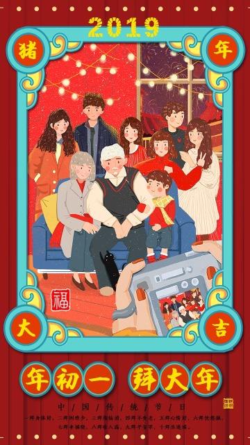 大年初一年拜大年俗贺卡新年春节祝福手机海报