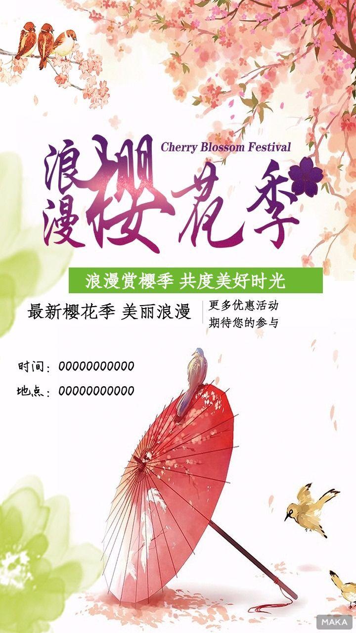 樱花季促销活动海报