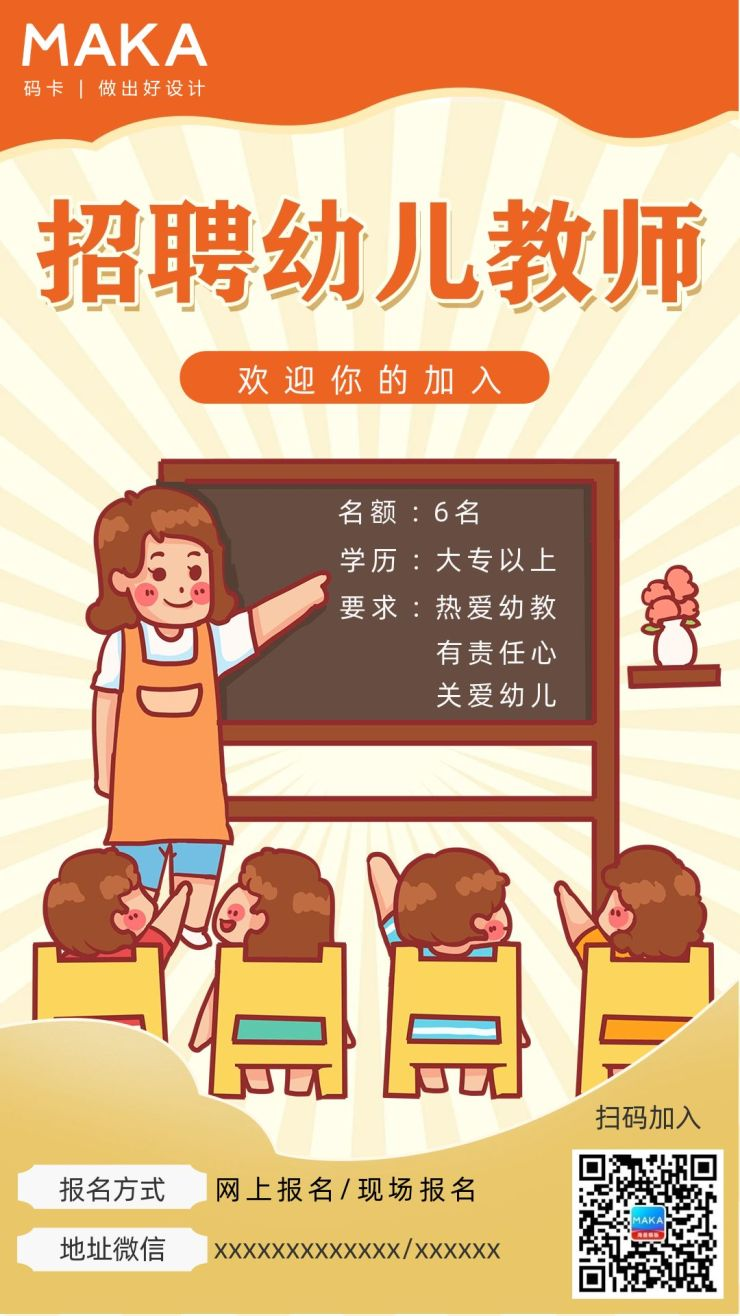 幼儿园招聘教师海报邀请函