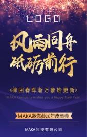 邀请函邀请卡贺卡企业简介年会酒会会议活动促销蓝色炫彩