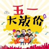 黄色卡通手绘风欢庆五一促销推广公众号小图