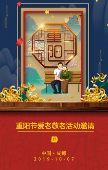 红色中国风重阳节敬老院活动邀请函H5模板