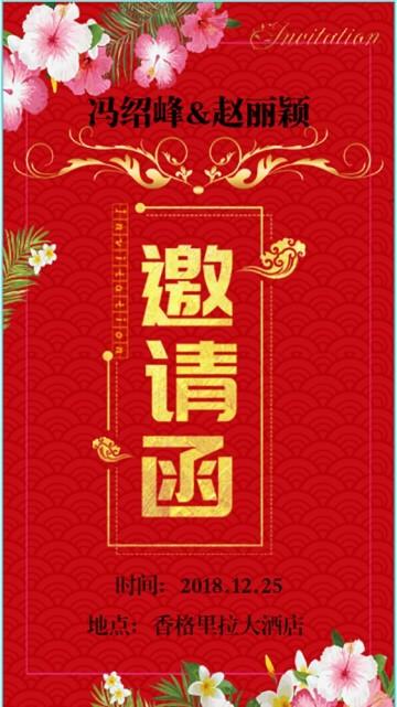 浪漫中国风婚礼请邀请函 婚礼婚庆请柬