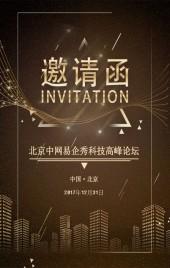 金黄科技风企业活动 高峰论坛  公司活动  新品发布邀请函