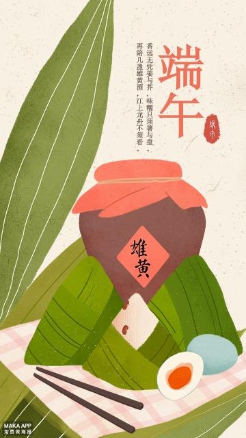 绿色复古端午节粽子雄黄酒咸鸭蛋粽叶插画