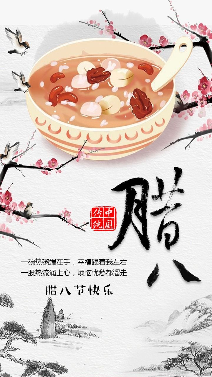 水墨风格传统佳节腊八节问候祝福贺卡