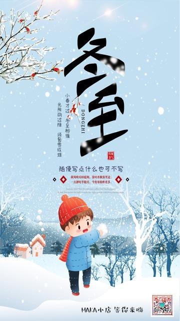 蓝色清新文艺冬至节气日签手机海报
