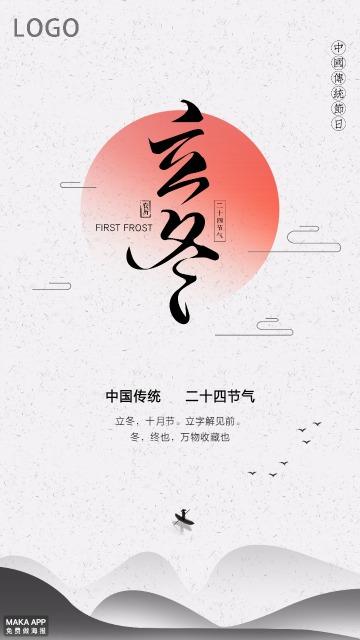 立冬二十四节气中国传统佳节宣传海报