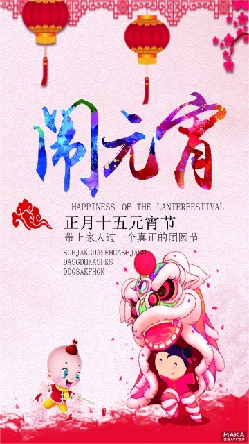红色中国风闹元宵海报