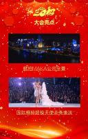 高端红鎏金动态年会/企业年会/年终盛典/年度盛典【精品】