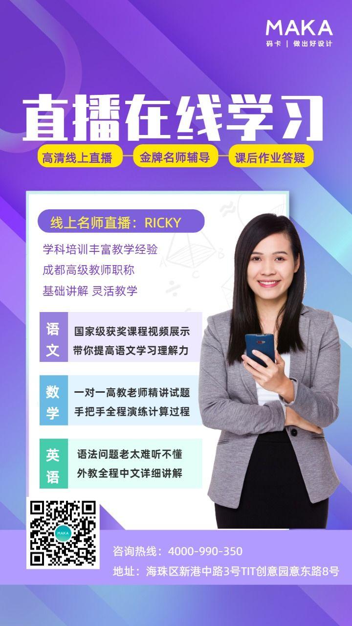 紫色简约名师讲堂网课直播课课程宣传手机海报