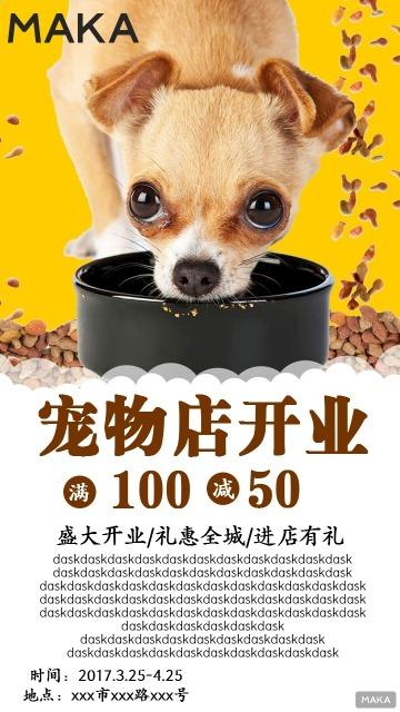 宠物店开业优惠活动宣传海报