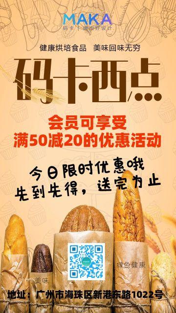 烘培色文艺手绘蛋糕背景现烤面包店促销活动宣传海报