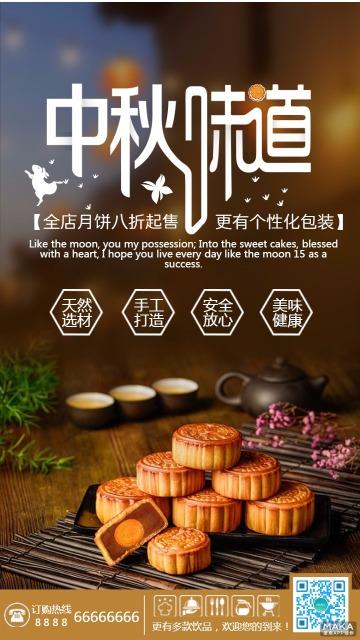 中秋月饼促销 月饼海报