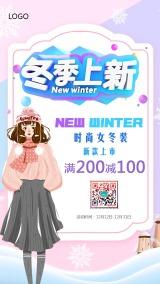 秋冬冬季上新产品促销打折活动促销手机海报