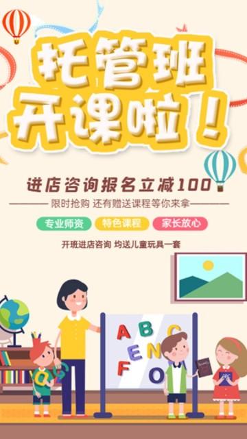 中小学辅导班秋季班招生宣传视频