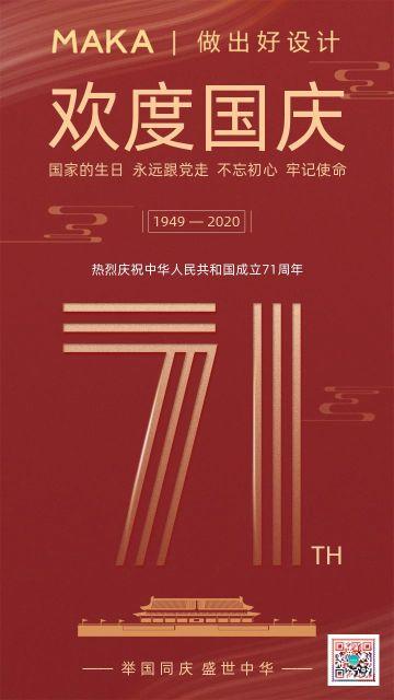 欢度国庆建国71周年宣传海报
