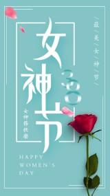 38女神节老公表达爱意浪漫祝福视频