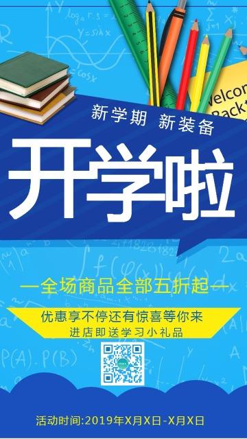 蓝色卡通手绘开学季商品促销打折宣传海报