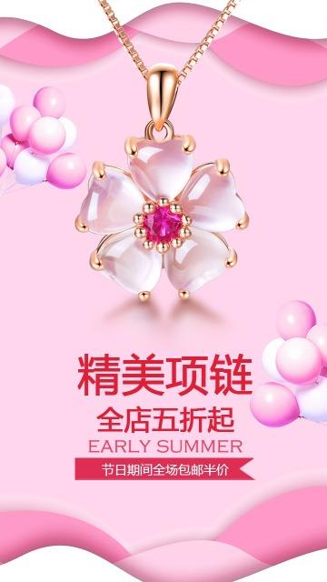 珠宝店节日促销活动宣传